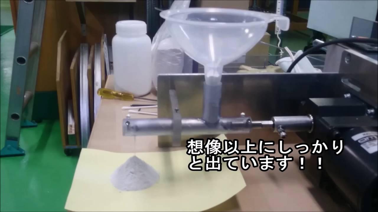 粉体投入機のデモ機を作ってみました!