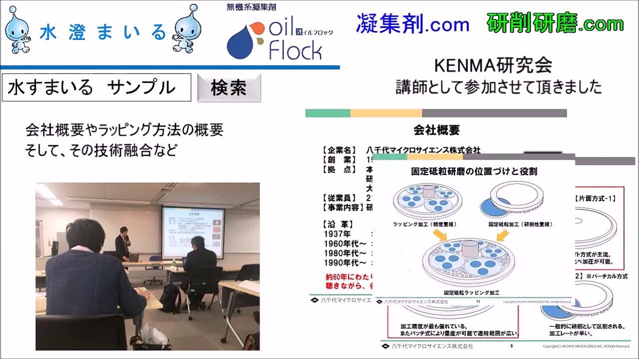 KENMA研究会での講演
