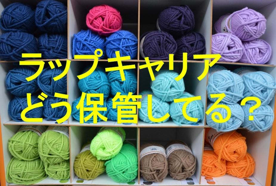 【ラッピングキャリア】保管方法で製品の品質が変わる!?